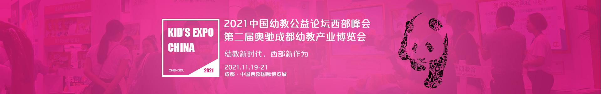 广州幼教展、华南国际幼教展、中国幼教展、中国幼教公益论坛、成都幼教展、南昌幼教展、中国幼教西部论坛