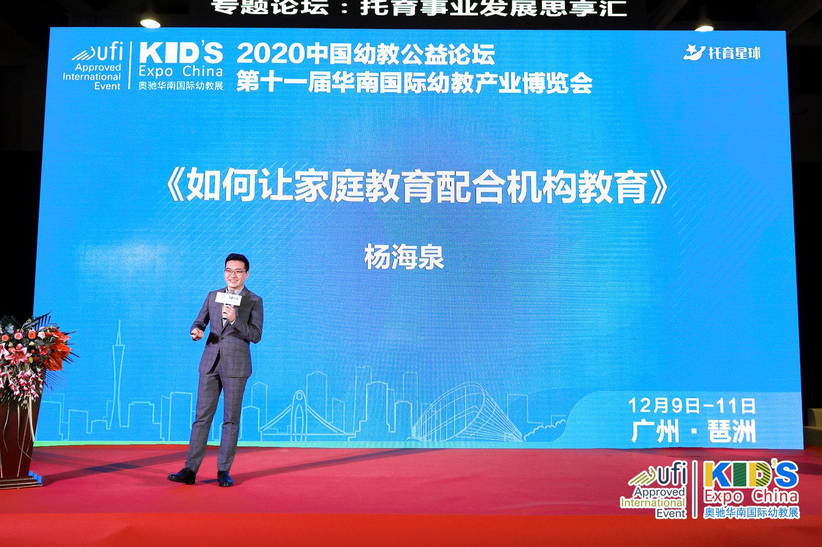 第十一届华南国际幼教展托与事业发展思享汇3