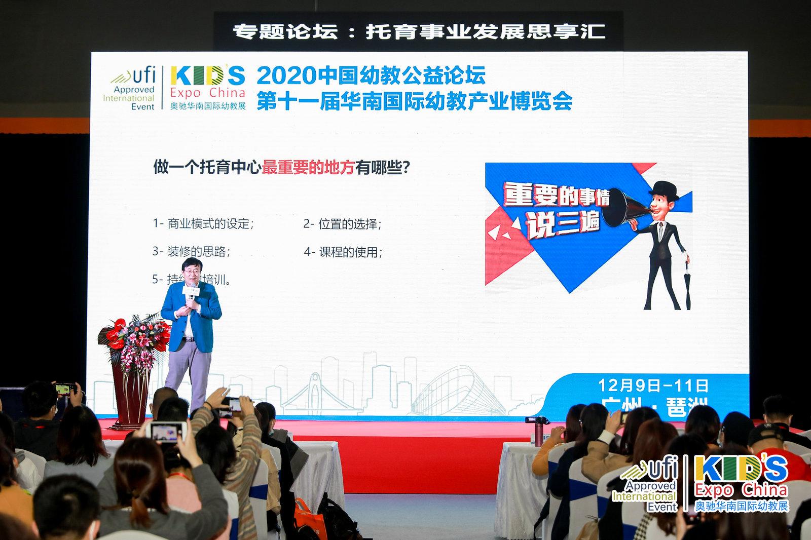 第十一届华南国际幼教展托与事业发展思享汇6