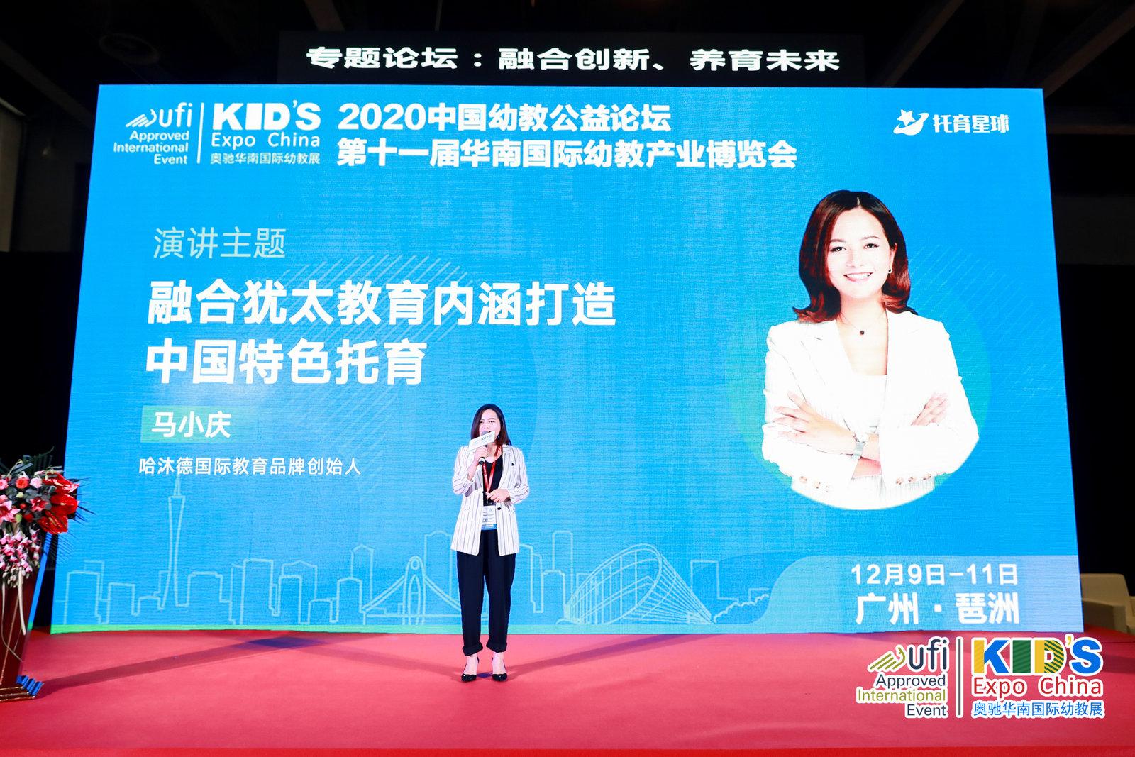 第十一届华南国际幼教展融合创新4