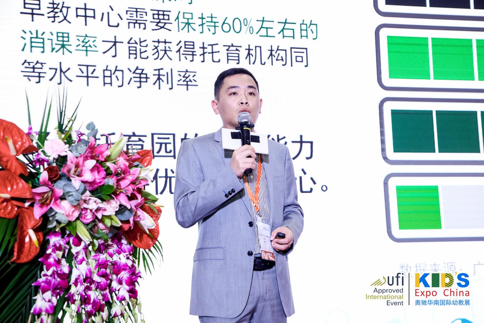 第十一届华南国际幼教展托育+学院2
