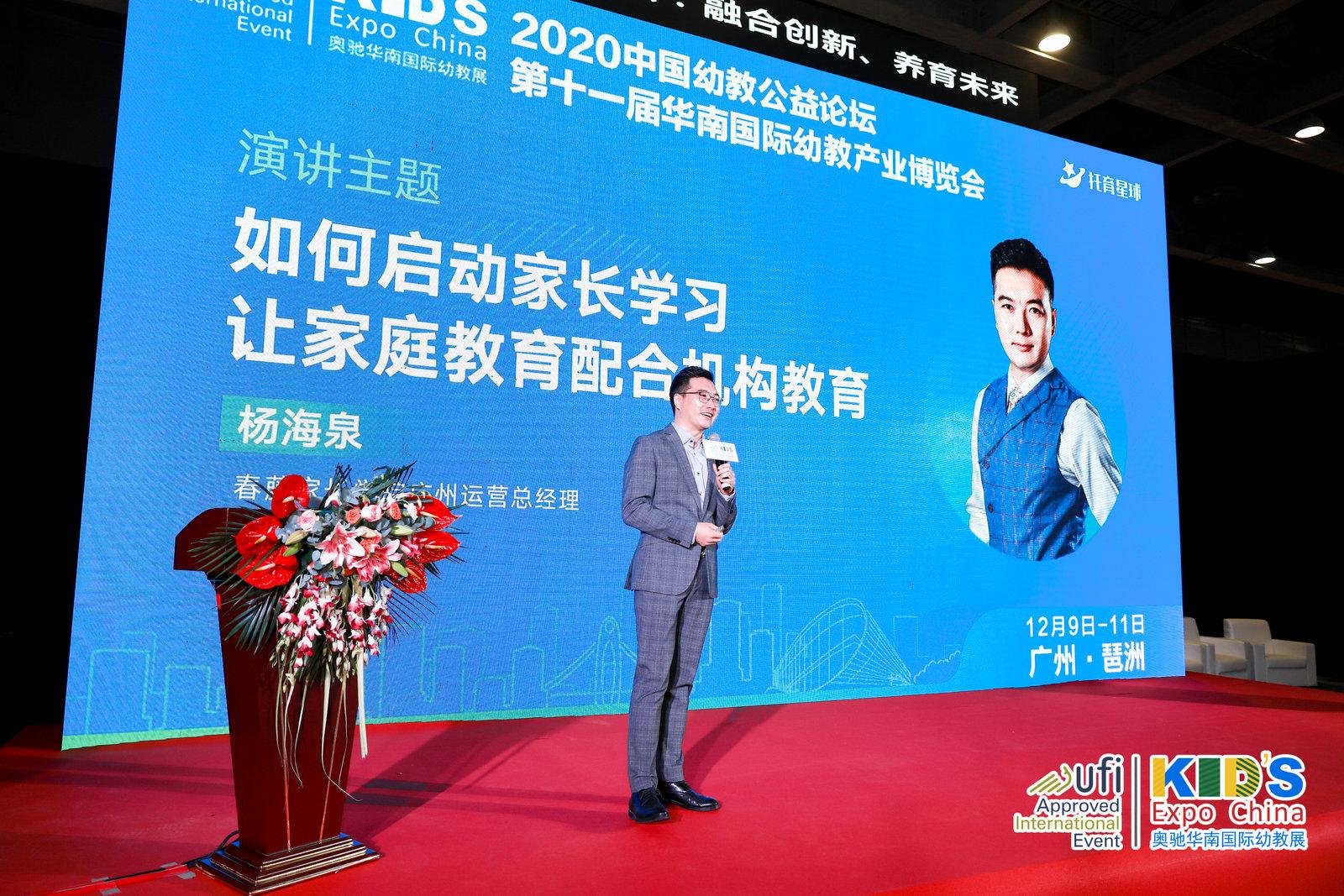 第十一届华南国际幼教展融合创新3
