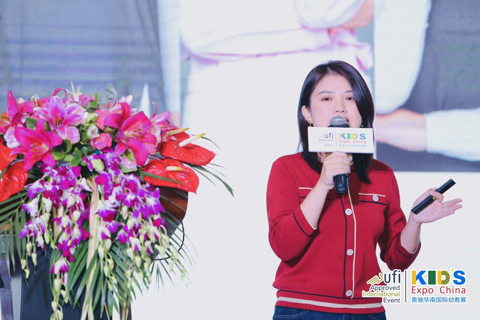 第十一届华南国际幼教展托与事业发展思享汇9