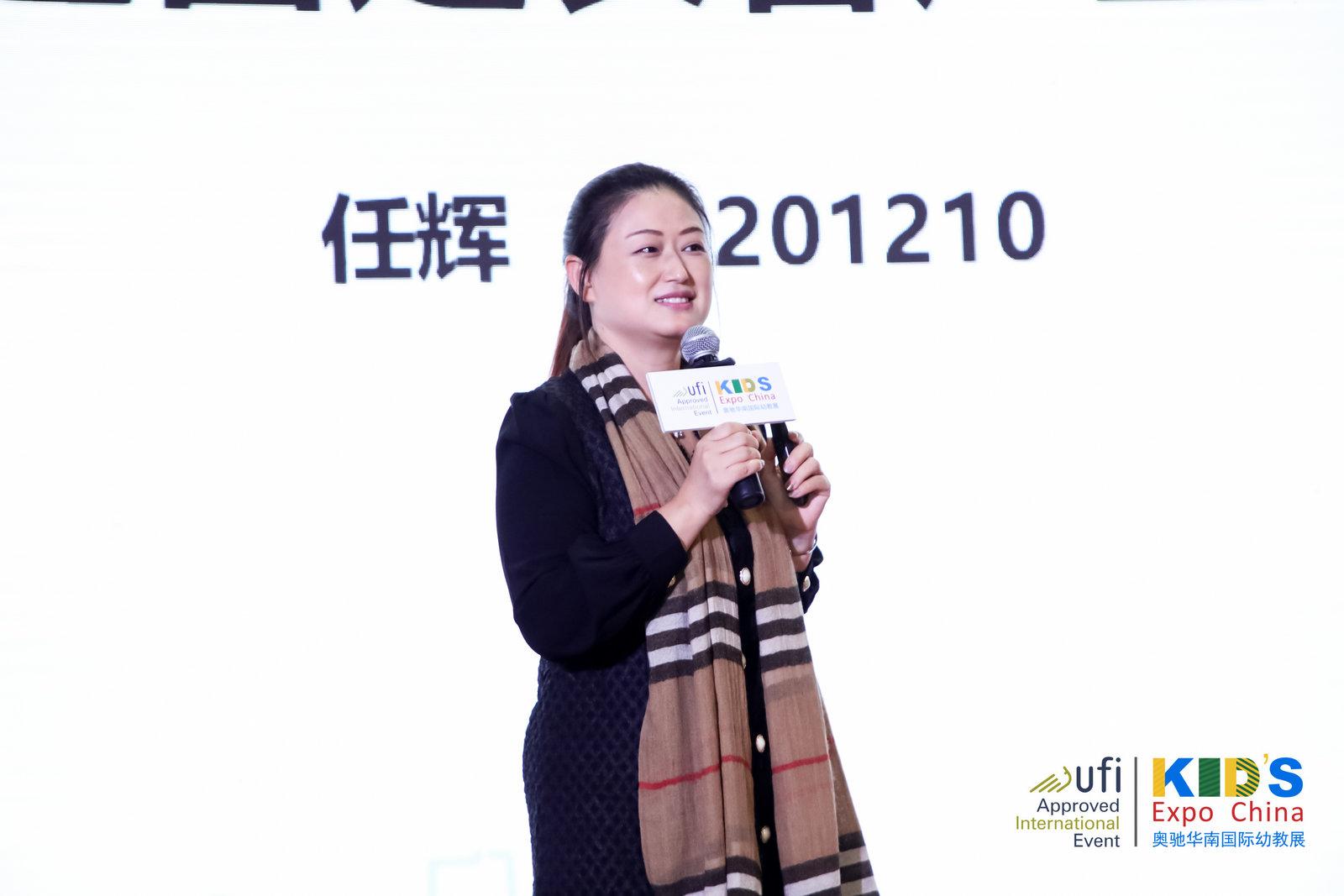 第十一届华南国际幼教展托育+学院4