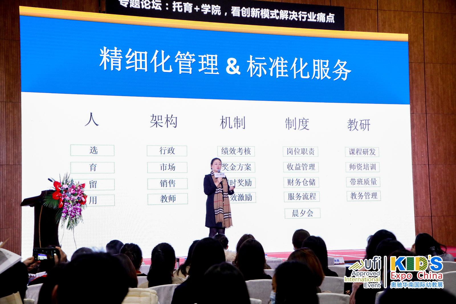 第十一届华南国际幼教展托育+学院3