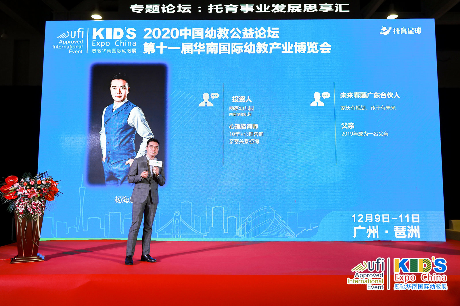 第十一届华南国际幼教展托与事业发展思享汇2