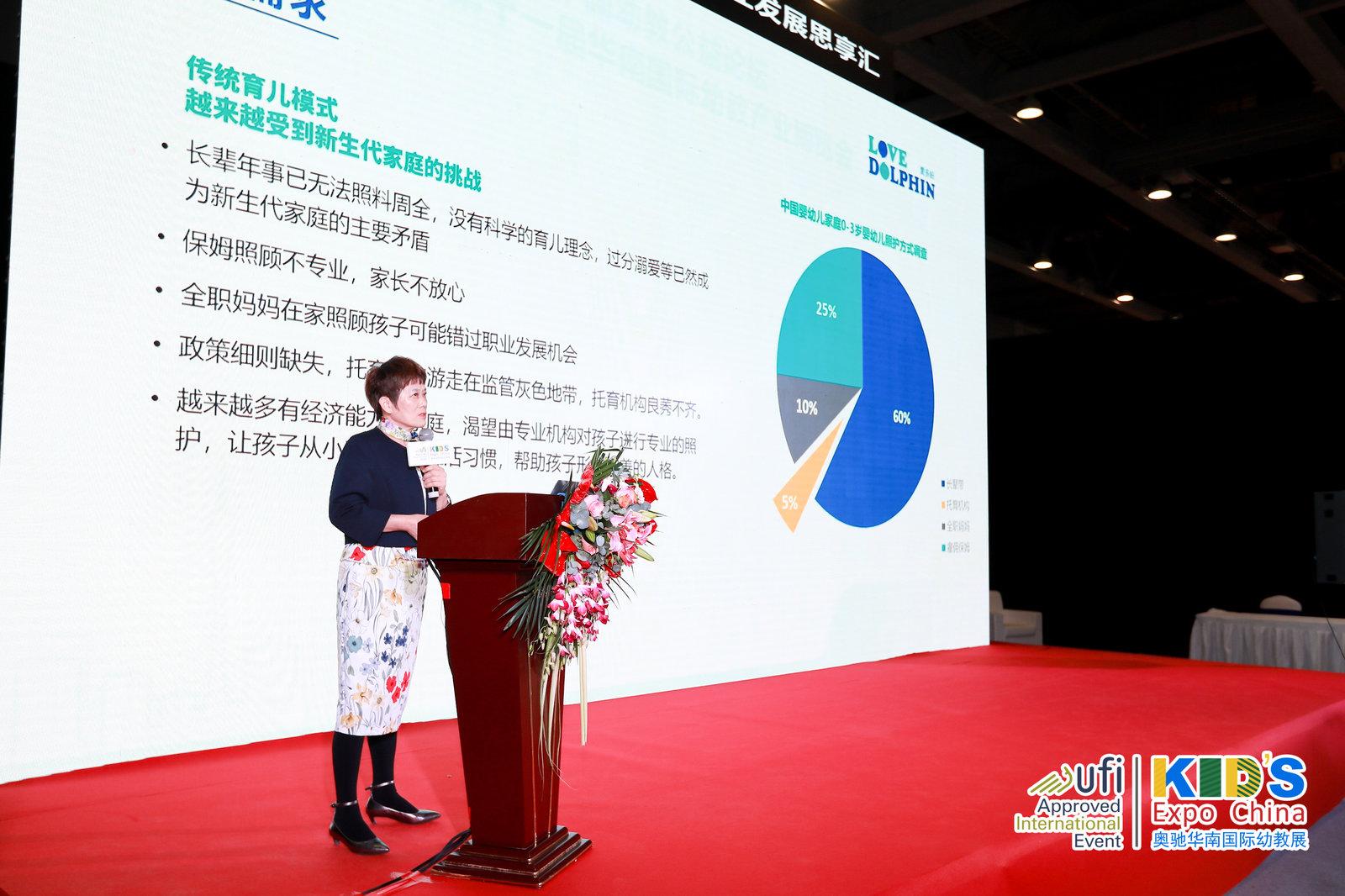 第十一届华南国际幼教展托与事业发展思享汇4