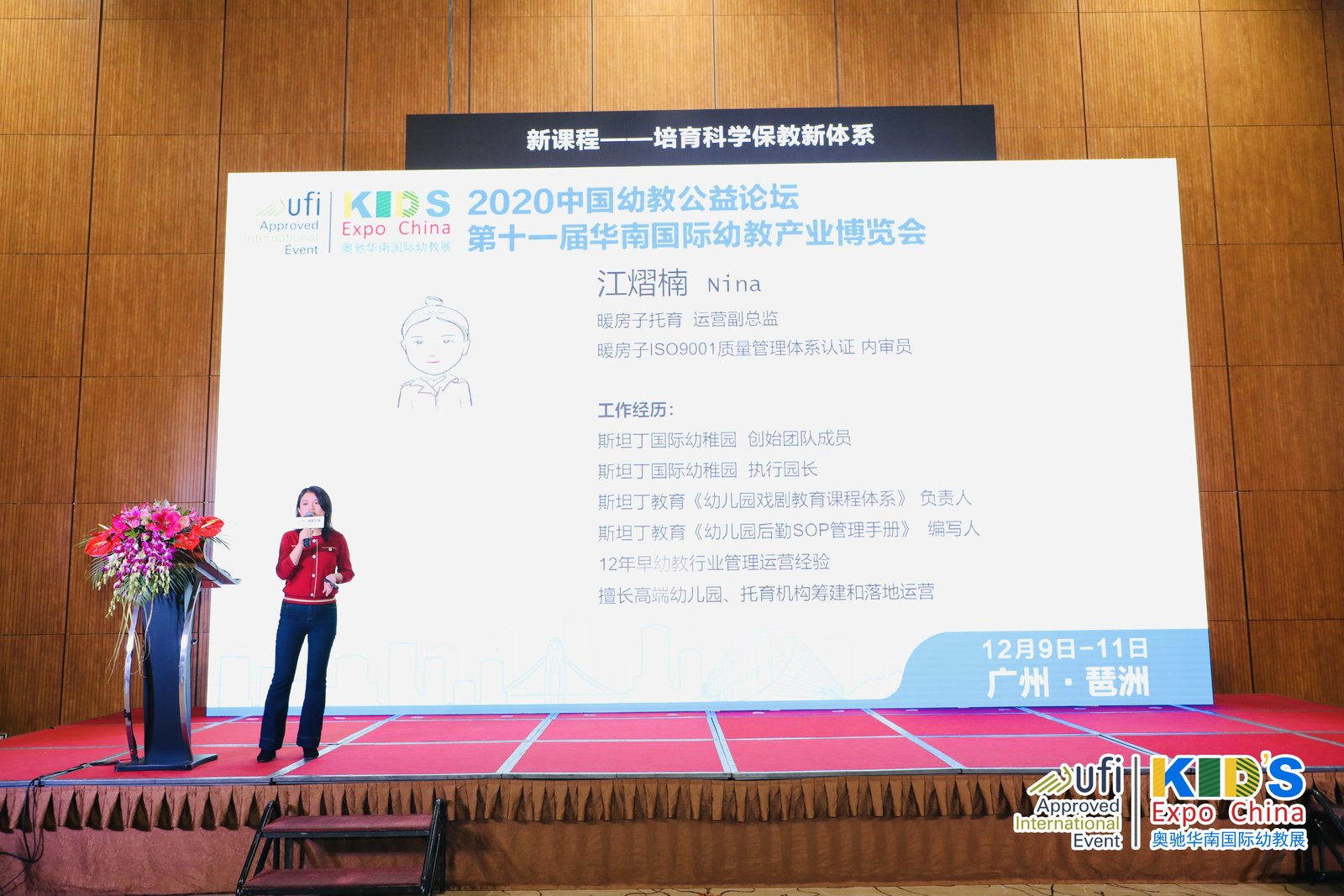 第十一届华南国际幼教展托与事业发展思享汇10
