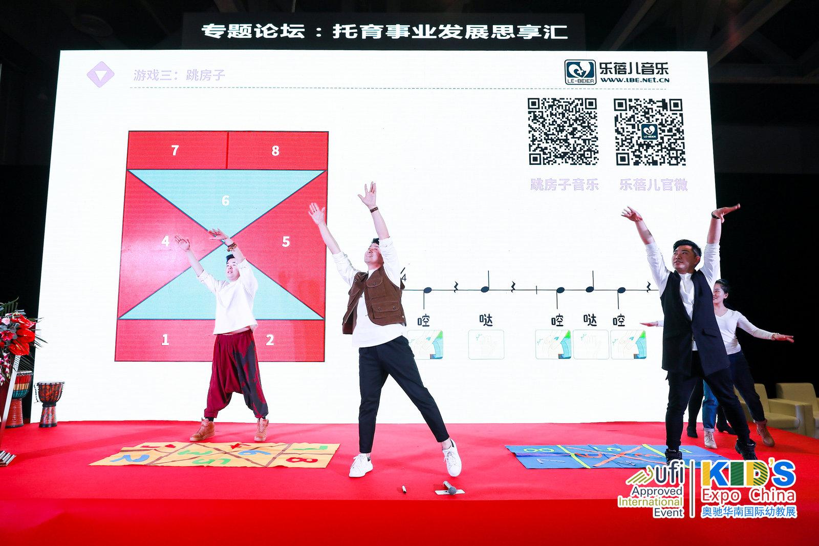 第十一届华南国际幼教展托与事业发展思享汇11