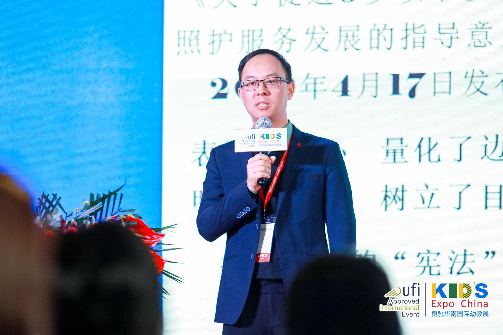 第十一届华南国际幼教展托与事业发展思享汇7