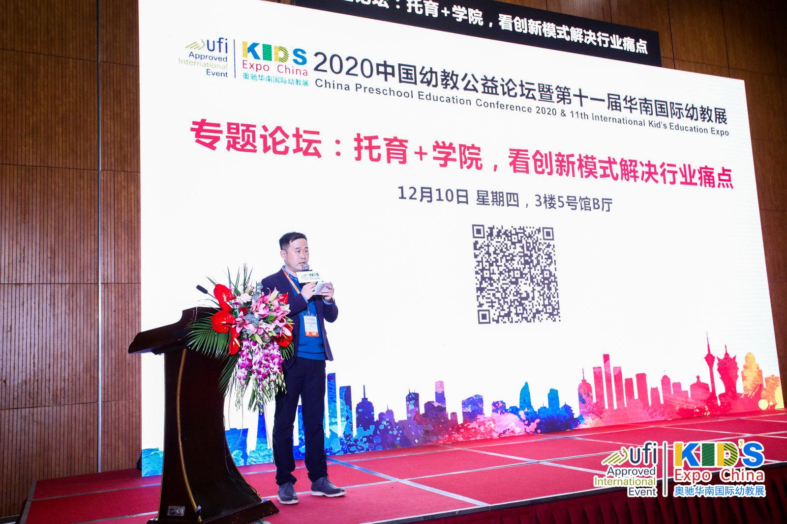 第十一届华南国际幼教展托育+学院7