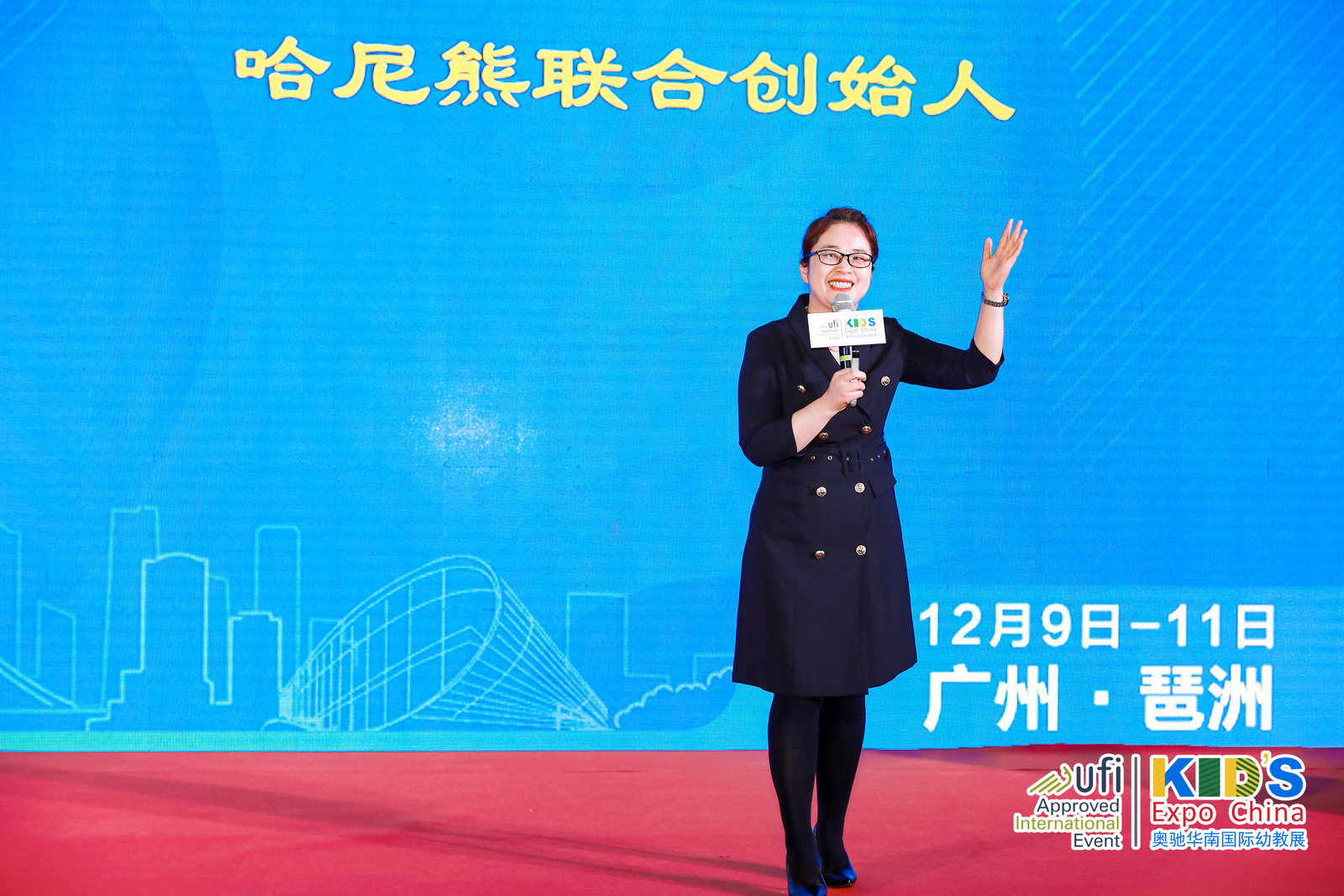 第十一届华南国际幼教展托与事业发展思享汇12