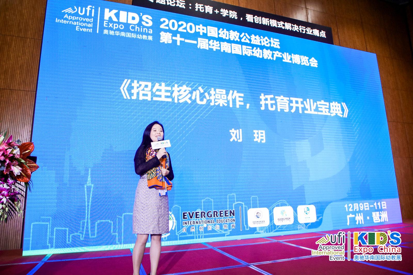 第十一届华南国际幼教展托育+学院1