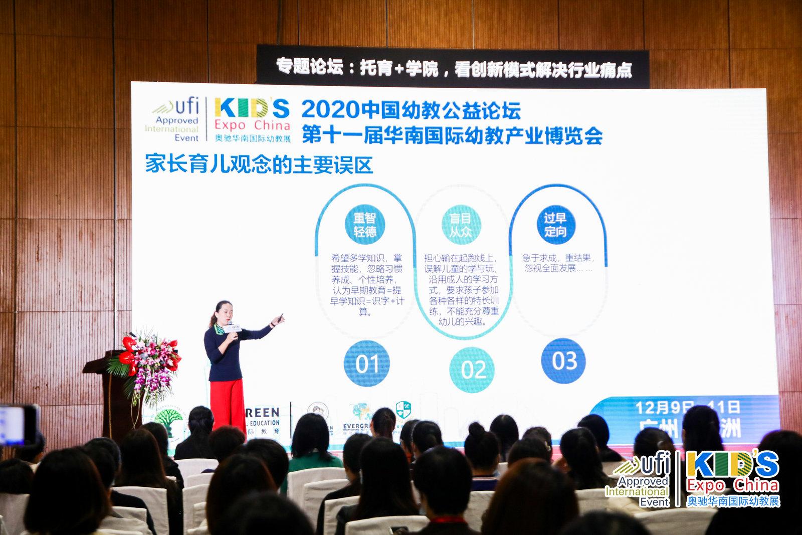 第十一届华南国际幼教展托育+学院6