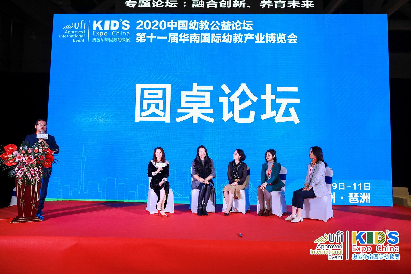 第十一届华南国际幼教展融合创新1