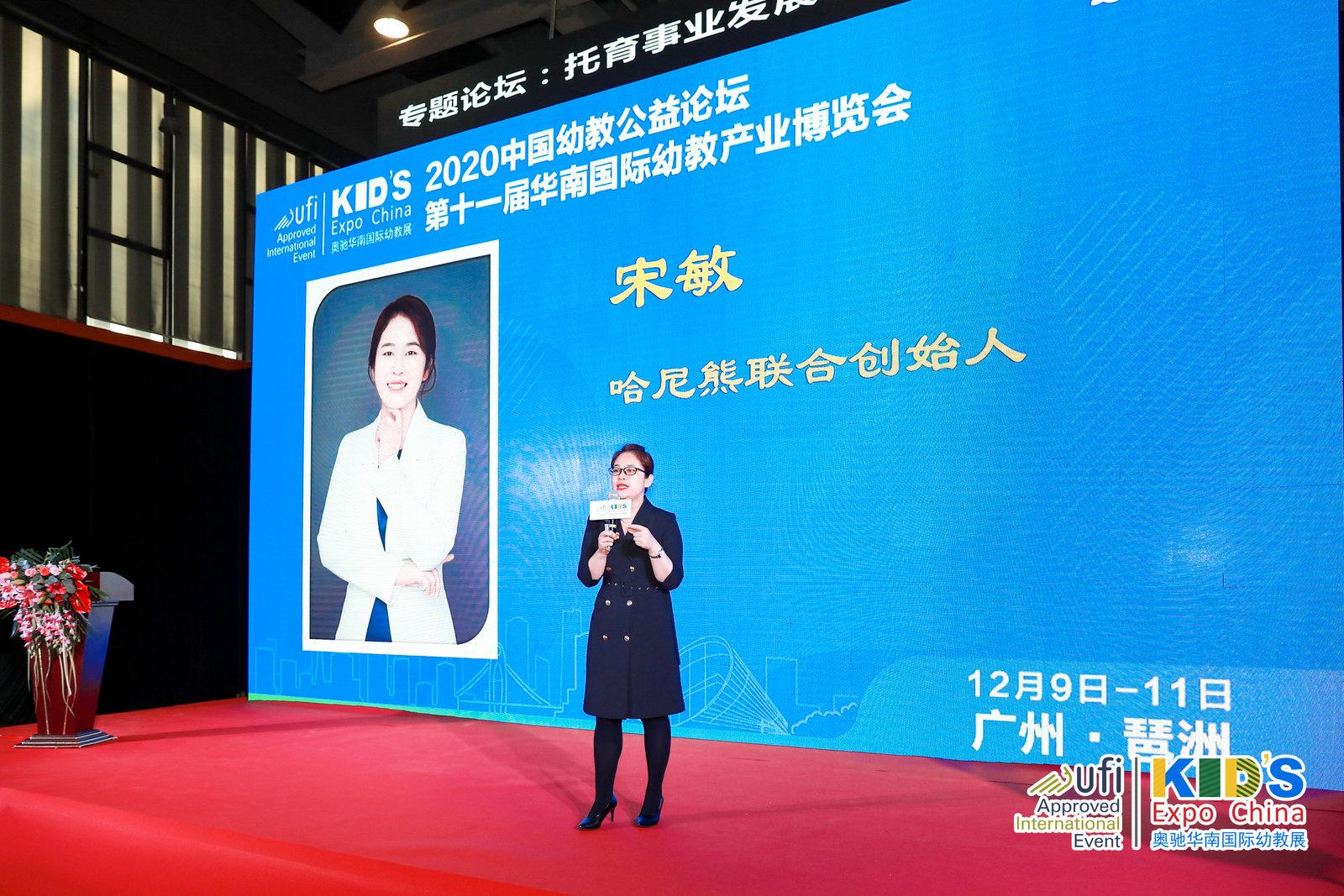 第十一届华南国际幼教展托与事业发展思享汇1